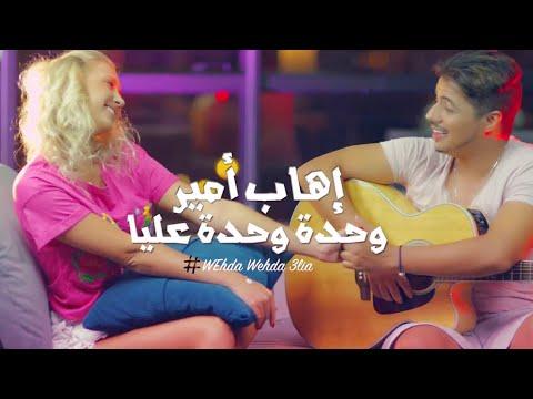 Ihab Amir - Wehda Wehda 3lia  (EXCLUSIVE Music Video)( إهاب أمير - وحدة وحدة عليا  (فيديو كليب حصري