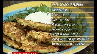 М'ясні оладки з зеленню – рецепти Сенічкіна