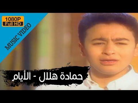 Hamada Helal - El Ayam (Official Music Video) / حمادة هلال - الأيام - الكليب الرسمي