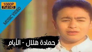 Hamada Helal - El Ayam (Official Music Video) / حمادة هلال - الأيام - الكليب الرسمي 2017 Video