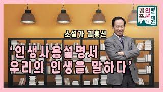 백두대간인문캠프_소설가 김홍신