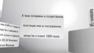 видео Госпошлина при покупке квартиры, кто платит, размер
