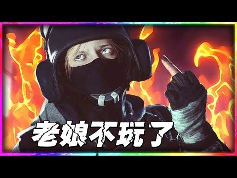 〔虹彩六號/搞笑精華〕史上最嚴格的隊友!!贏了還在罵!!〔我被罵了!! 〕