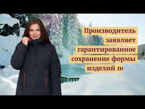 Женские Куртки Больших Размеров Интернет Магазин
