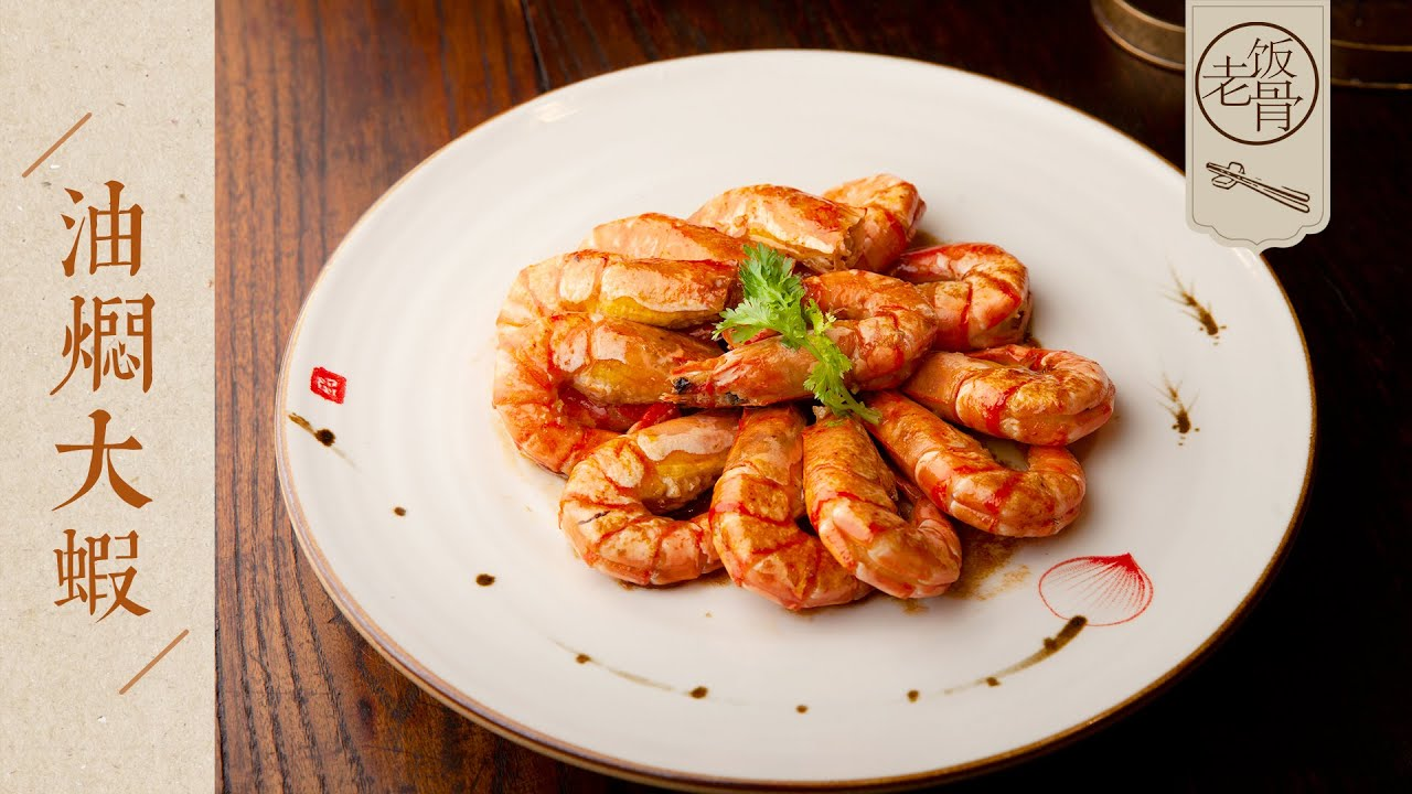 【國宴大師•油燜大蝦】魯菜大師手把手教學油燜大蝦!咸鮮微甜、香氣撲鼻,技巧原來這麼多!  老飯骨