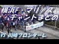 横浜F・マリノス チャントまとめ|J1第3節2019