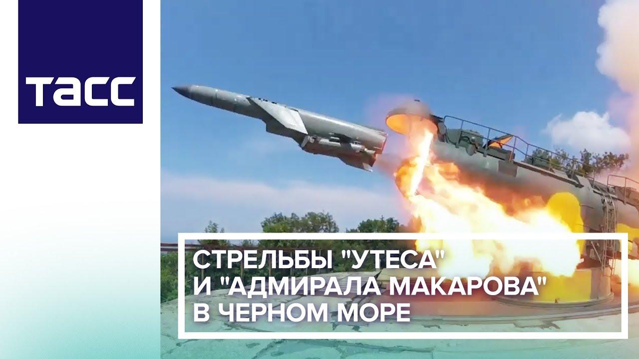 Стрельбы «»Утеса» и «Адмирала Макарова» в Чёрном море