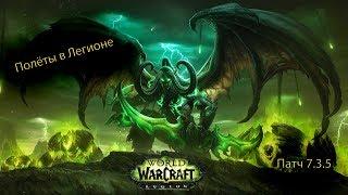 Как летать в Легионе? Полёты в World of Warcraft Legion 7.3.5