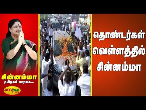 தொண்டர்கள் வெள்ளத்தில் சின்னம்மா   TN Welcomes Chinnamma Live Updates   ADMK   AMMK   TTV Dhinakaran