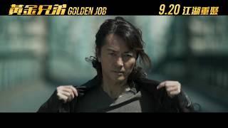 【製作特輯-動作篇】《黃金兄弟》9月20日 江湖重聚