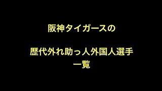 阪神タイガースの歴代外れ助っ人外国人選手一覧