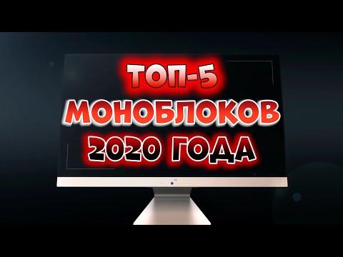 Моноблок - какой лучше? ТОП-5 лучших моноблоков 2020 года
