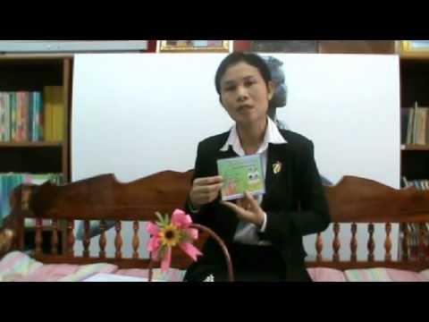 สอนภาษาไทยอย่างไรให้ประสบผลสำเร็จ