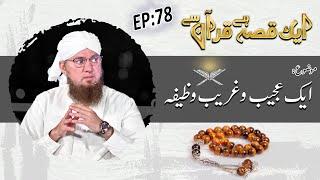 Aik Qissa Quran Se Ep#78 Aik Ajeeb o Ghareeb Wazeefay Haji Abdul Habib Attari
