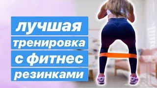 Круговая тренировка с фитнес резинками. Виктория Кам.