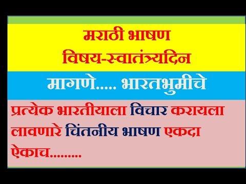 marathi speech on swatantrata din 100- 200 words hindi essays, notes, articles, debates, paragraphs & speech अन्नपूर्णा जयंती (annapurna jayanti) (200 words) अब्राहम लिंकन (abraham lincoln) (150 words.