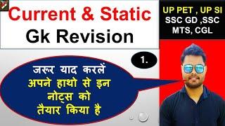 🌹9🌹Current Affairs का 2020 से 2021 तक Full Revision । UPSI GK SSC GD UPPET SSC MTS GROUP D GK
