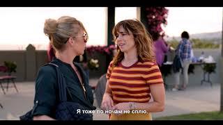 Прощай навсегда (Dead to Me, 2019) - трейлер с русскими субтитрами