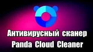 Антивирусный сканер Panda Cloud Cleaner. Проверка и удаление вирусов. Программы для ПК
