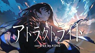 【歌ってみた】アトラクトライト / covered by 幸祜
