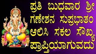 ಪ್ರತಿ ಬುಧವಾರ ಶ್ರೀ ಗಣೇಶನ ಸುಪ್ರಭಾತ ಆಲಿಸಿ ಸಕಲ ಸೌಖ್ಯ ಪ್ರಾಪ್ತಿಯಾಗುವದು | Jayasindoor Bhakti Geetha
