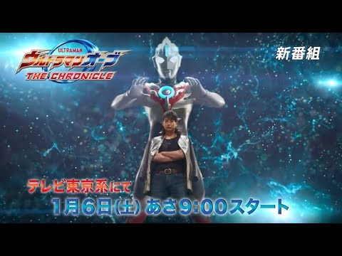 [New Show] Ultraman Orb- The Chronicle TVCM 1 (English Subs)