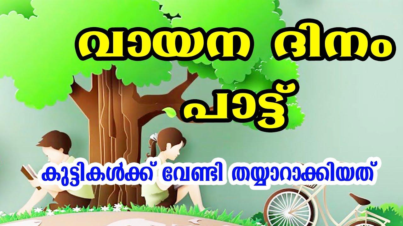 Vayana Dinam Songs Malayalam for Kids|വായനാ ദിനം പാട്ട് | Reading Day Song With Lyrics |New 2021