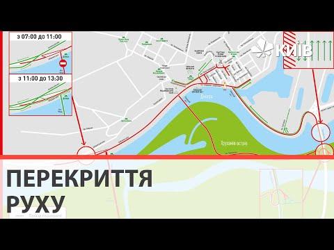 У Києві обмежать рух 18-19 вересня через марафон: перелік вулиць