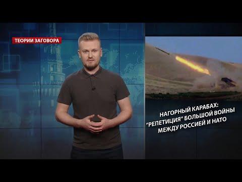 Нагорный Карабах: 'репетиция' большой войны между Россией и НАТО, Теории заговора