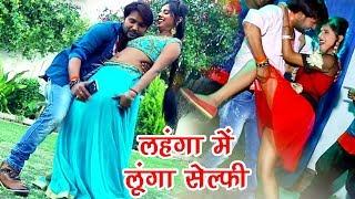 #सुपरहिट #मजेदार VIDEO SONG लहंगा में लूंगा सेल्फी Hansay Raj Yadav Bhojpuri Hit Songs