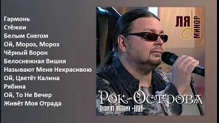 """Рок-Острова альбом """"Наши"""""""