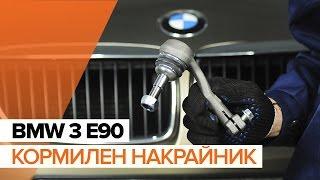 Как да сменим кормилен накрайник на напречната кормилна щанга на BMW 3 E90 ИНСТРУКЦИЯ | AUTODOC