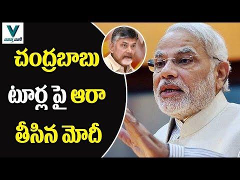 PM Modi inquiry on CM Chandrababu Tours - Vaartha Vaani