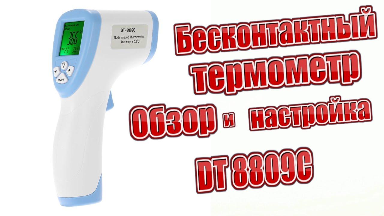 Бесконтактный инфракрасный термометр B.Well WF-5000 - YouTube