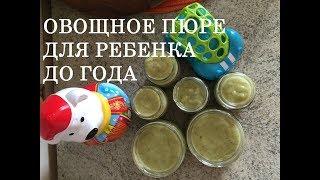РЕЦЕПТ овощного пюре для ребенка + ЛАЙФХАКИ *MsKateKitten