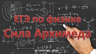 ЕГЭ по физике. Сила Архимеда. Теория и задачи