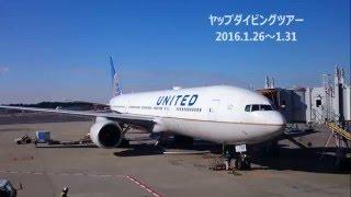 ヤップダイビングツアー2016 ヤップ島 検索動画 16