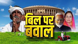आज की बड़ी बहस...किसान बिल पर क्यों मचा बवाल? | Big Fight Live