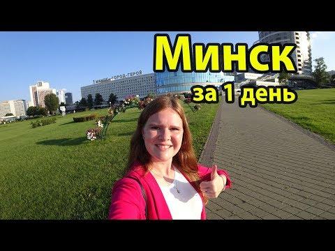 Минск Республика Беларусь - что посмотреть и куда сходить за 1 день? Лучшие достопримечательности.