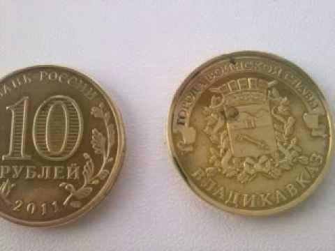 Юбилейные монеты 10 руб России
