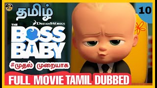 THE BOSS BABY IN TAMIL FULL MOVIE#10.WE2WE