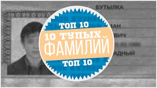 видео САМЫЕ РАСПРОСТРАНЕННЫЕ ФАМИЛИИ В РОССИИ