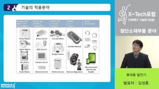 [첨단-9]전북특구 X-Tech포럼 추천기술(압전소자 …
