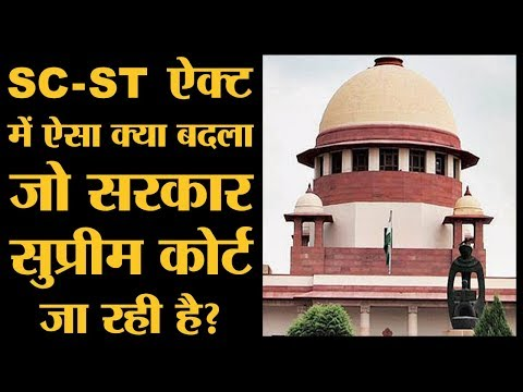 क्या है SC ST Act, जिसपर Modi सरकार Suprme Court जा रही है? | Bharat Bandh | The Lallantop