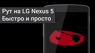 рут на LG Nexus 5. Быстро и просто. (Полу-автоматический способ, при помощи CF-Auto-Root)