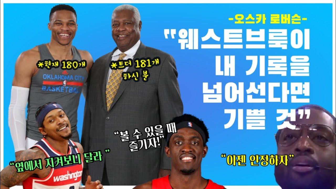 대기록 경신이 눈앞! 웨스트브룩의 트리플더블 행진을 바라보는 오스카 로버슨과 선수들의 반응 (feat. 웨이드, 시아캄, 브래들리 빌, Rui Hachimura)