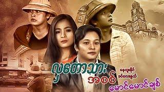 Myanmar movies-Hla Taw Thar A Sit Mg Mg Chit-Nay Htoo Naing, Khin Lay Nwal