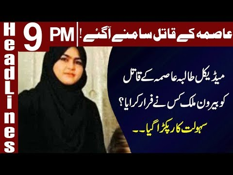 Asma Ka Qatil Ka Pechay Kon? - Headlines & Bulletin 9 PM - 4 February 2018 - Express News