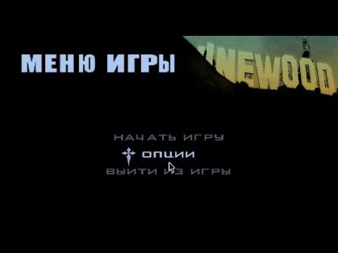 Gta san andreas english text file free download