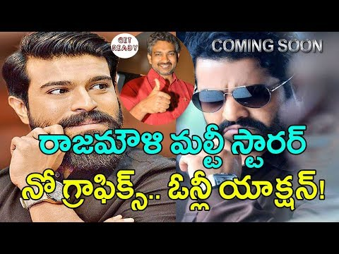 Thumbnail: Rajamouli Multistarrer Movie Launching Date Fixed | Ram Charan And Jr NTR Multistarrer Movie Updates